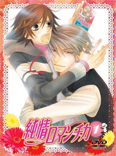 純情ロマンチカ 限定版1