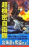 超機密自衛隊〈3〉最強戦艦、宿命の対決
