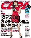 CAPA 2017年7月号 [雑誌]
