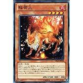 遊戯王 CBLZ-JP038-N 《稲荷火》