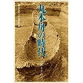 丸木舟の時代―びわ湖と古代人