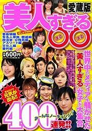 美人すぎる○○400連発!! 愛蔵版 (メディアックスムック 357)
