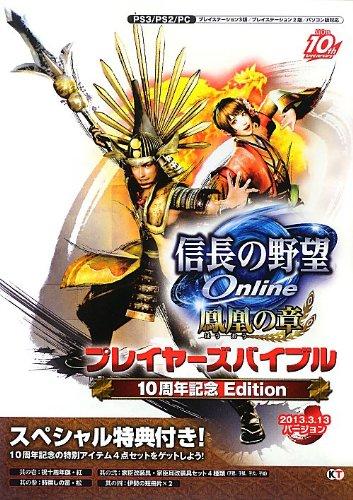 Nobunaga's ambition Online Phoenix chapter players Bible 10th anniversary commemorative Edition