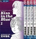 KISS IN THE BLUE 全4巻完結(フラワーコミックス) [マーケットプレイス コミックセット]