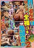 ローション全裸コキ亀頭責め 2 [DVD]