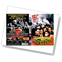 東京原発 TOKYO LEVEL ONE [役所広司]|中古DVD [レンタル落ち] [DVD]