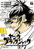 ヤング ブラック・ジャック 11 (ヤングチャンピオン・コミックス)