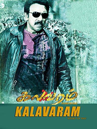 Kalavaram (English Subtitled)