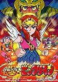 祝(ハピ☆ラキ)!ビックリマン VOL.9[DVD]