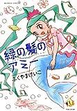 緑の髪のアミー (バンブーコミックス )