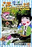 酒のほそ道 9 (ニチブンコミックス)