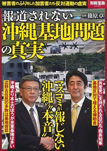 報道されない沖縄基地問題の真実 (別冊宝島 2435)