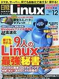 日経 Linux (リナックス) 2011年 12月号 [雑誌]