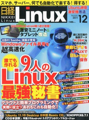 日経 Linux (リナックス) 2011年 12月号 [雑誌] [雑誌] / 日経Linux (編集); 日経BP社 (刊)