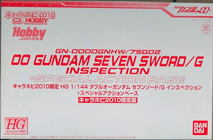 HG GN-0000GNHW/7SGD2 七剑型00高达/G 监察者(1:144 附带特别支架版)