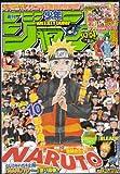 少年ジャンプ03-04 2010年 特大号 集英社
