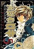 魔探偵ロキRAGNAROK~新世界の神々~ 5 (マッグガーデンコミックス Beat'sシリーズ)