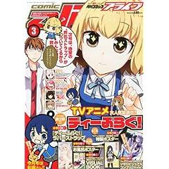 月刊 comic alive (コミックアライブ) 2014年 03月号 [雑誌]