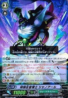【 カードファイト!!ヴァンガード】 特別名誉博士 シャノアール RR《 絶禍繚乱 》 bt13-020
