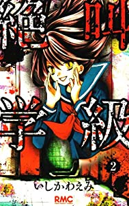 絶叫学級 2 (りぼんマスコットコミックス)