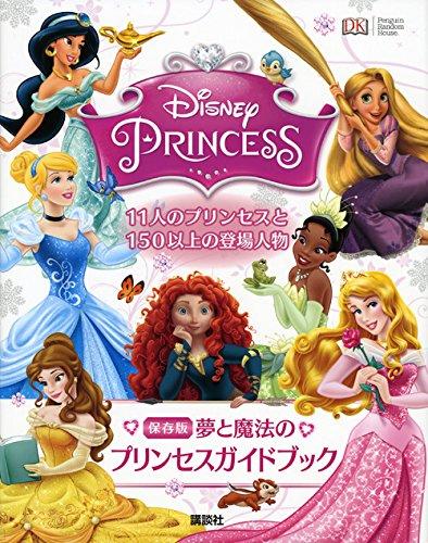 ディズニープリンセス 保存版  夢と魔法のプリンセスガイドブック (ディズニー幼児絵本(書籍))