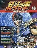 北斗の拳DVDコレクション全国版(46) 2016年 3/15 号 [雑誌]