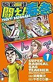 外伝!浦安鉄筋家族 闘え!春巻 1 (少年チャンピオン・コミックス)