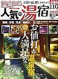 温泉ぴあ 人気の湯宿 2012 首都圏版 (ぴあMOOK)