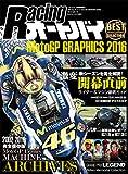 Racing オートバイ MotoGP GRAPHICS 2016 (オートバイ 2016年4月号臨時増刊)