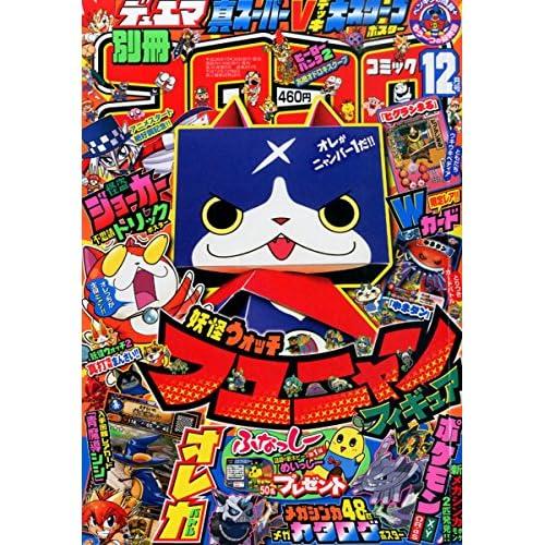 別冊 コロコロコミック Special (スペシャル) 2014年 12月号 [雑誌]