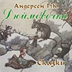 Djujmovochka. Sbornik skazok | Hans Christian Andersen