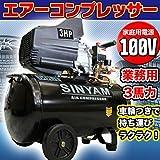 業務用 3馬力 50L エアーコンプレッサー 100V 【エアー工具の使用 タイヤ交換や簡単な整備、釘打ち】