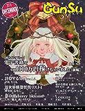 月刊群雛 (GunSu) 2014年 12月号 ? インディーズ作家を応援するマガジン ?