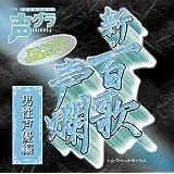 新・百歌声爛-男性声優編-(初回生産限定盤)(DVD付)