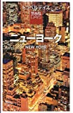 トラベルデイズ ニューヨーク (旅行ガイド)