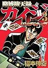 賭博堕天録カイジ ワン・ポーカー編 第3巻 2014年05月02日発売