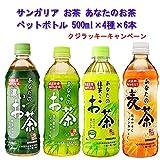 サンガリア お茶 あなたのお茶シリーズ ペットボトル 500ml×4種×6本セット