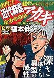近代麻雀オリジナル 2009年 12月号 [雑誌]