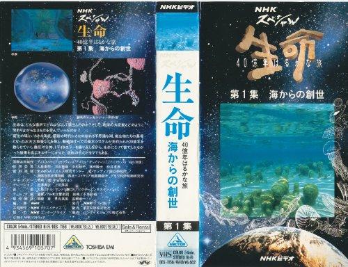 生命〜40億年はるかな旅〜第1集「海からの創世」 [VHS]