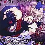 オリジナルシチュエーションCD「インキュバス・ララバイ」