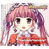 祝福のカンパネラ キャラクターソングCD vol.1 ミネット