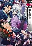 剣と霧 2 (ビーボーイコミックス)