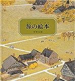 旅の絵本 (〔1〕)