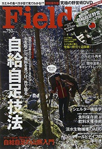 Fielder vol.19 (SAKURA・MOOK 47)
