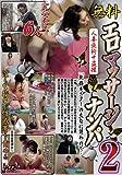無料エロマッサージナンパ2 [DVD]