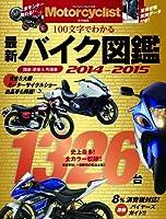 バイク図鑑 2014ー2015 (ヤエスメディアムック436)
