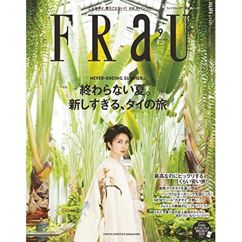 FRaU(フラウ) 2016年 09 月号