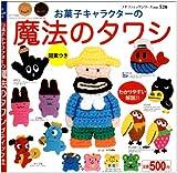 お菓子キャラクターの魔法のタワシ (プチブティックシリーズ 520)