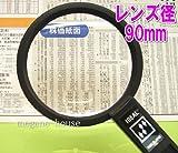 【日本製】手持ちハンドルーペ虫眼鏡 2.5倍小玉付き RP90 レンズ径90mm