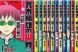 斉木楠雄のΨ難 コミック 1-12巻セット (ジャンプコミックス)